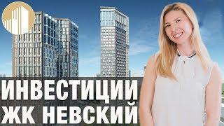 Инвестиции в Недвижимость Москвы  Обзор ЖК Невский