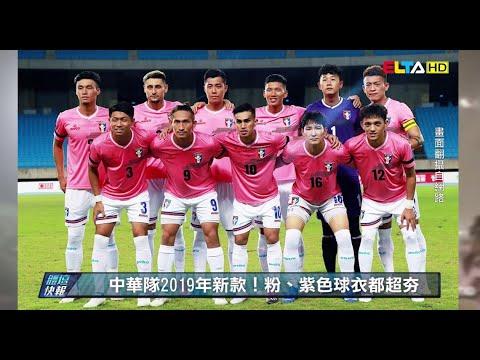 愛爾達電視20200416/【體壇防疫中】Pink Power粉紅正夯!盤點體壇粉色力量
