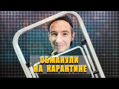 #3. ОБМАНУЛИ ВО ВРЕМЯ КАРАНТИНА // МАГАЗИН LEROY MERLIN