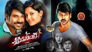 Shivalinga Telugu Full Movie - Raghava Lawrence, Ritika Singh, Shakthi - Latest Telugu Movies