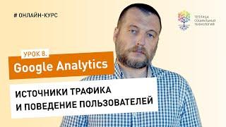 Все о Google Analytics #8: источники трафика и поведение пользователей