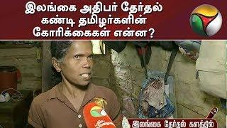 இலங்கை அதிபர் தேர்தல் - கண்டி தமிழர்களின் கோரிக்கைகள் என்ன? | Sri Lanka