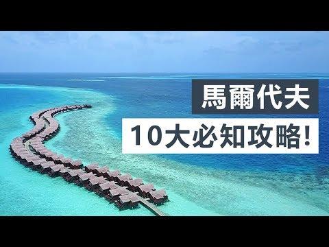 【馬爾代夫之旅】10大必知攻略!準備出發前必睇!