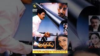 Arjunudu Full Length Telugu Movie