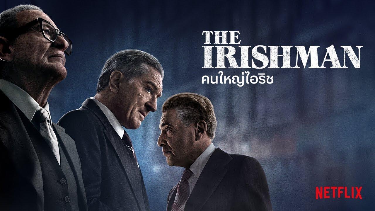 รีวิว The Irishman คนใหญ่ไอริช | หนังอาชญากรจากสกอร์เซซี่ • PatSonic