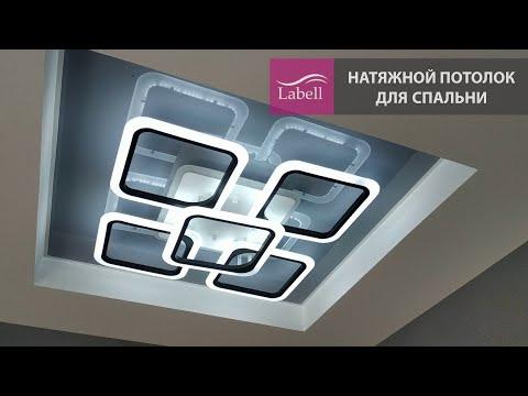 Натяжной потолок ГЛЯНЦЕВЫЙ для спальни + фото от Labell (Лабель)