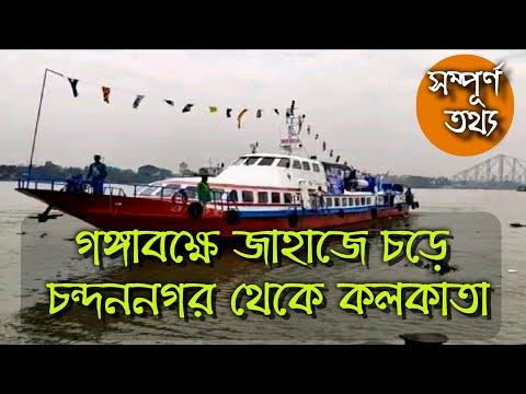 chandannagar to kolkata by Ship (total information) | কলকাতা থেকে চন্দননগর ক্রুজ শিপ। সম্পূর্ণ তথ্য