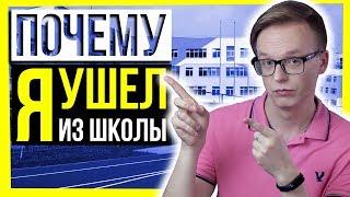 ПОЧЕМУ Я УШЕЛ ИЗ ШКОЛЫ? / Образование в России
