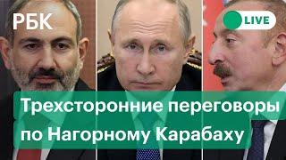 Итоги переговоров Путина, Алиева и Пашиняна. Прямая трансляция трехсторонней встречи по Карабаху