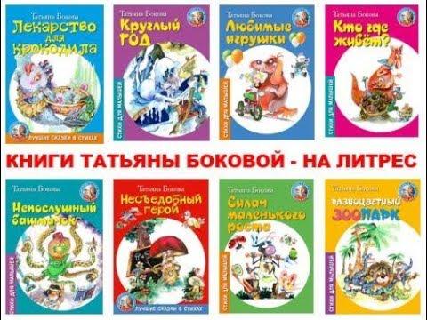 Книги Татьяны Боковой теперь на ЛИТРЕС!