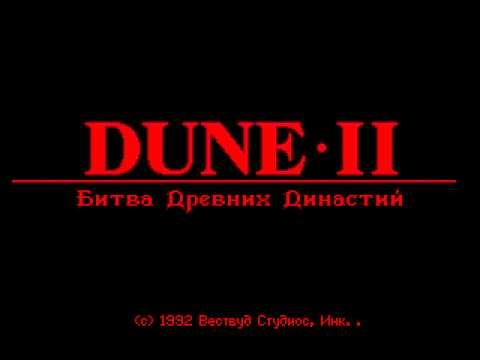 Dune 2 - Soundtrack (Adlib)