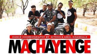 Machayenge Dance 2019 | Gitesh & Amol Khandale Choreography | Gitesh Dance Institute