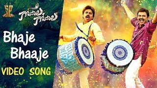 Bhaje Bhaaje Full Video Song HD | Gopala Gopala Movie | Venkatesh | Pawan Kalyan | Shriya