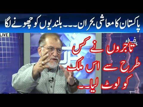 Harf E Raaz | Pakistan Economy Crises | 17 July 2018 | Neo News
