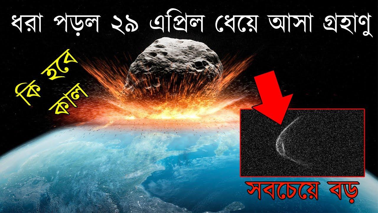 ২৯ এপ্রিল ধ্বংস হবে পৃথিবী 29 april 2020 nasa asteroid