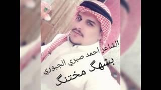 الشاعر احمد صبري الجبوري