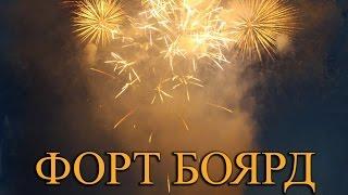 Высотный салют - Форт Боярд(Организация и проведение праздничного салюта, свадебного фейерверка, фаер шоу в Екатеринбурге. Огненные..., 2016-07-31T12:08:53.000Z)