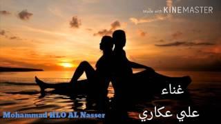 أغنية {محمد❤ رهام} غناء الفنان علي عكاري