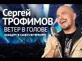 Сергей Трофимов Ветер в голове Концерт в Санкт Петербурге 2004 mp3
