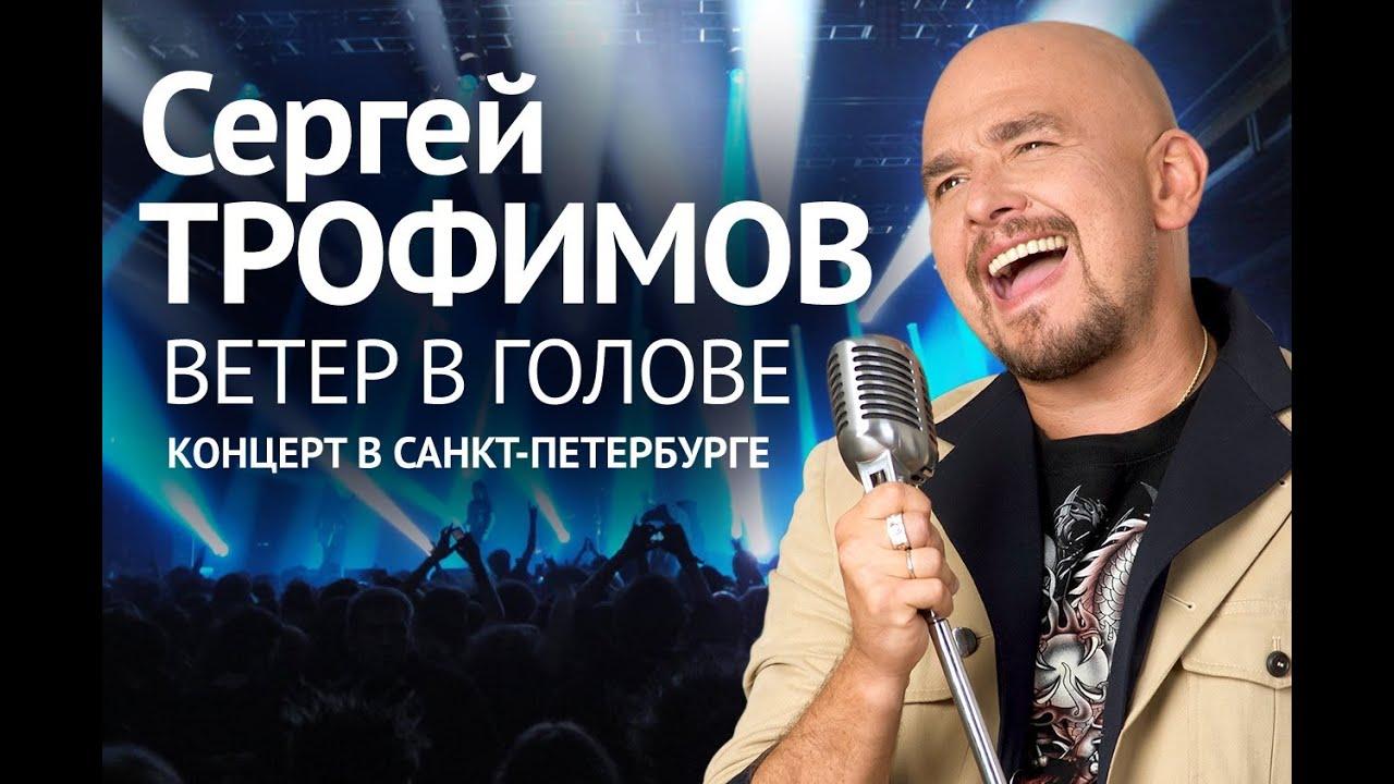 Сергей Трофимов —  Ветер в голове (Концерт в Санкт-Петербурге 2004)