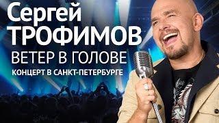 Сергей Трофимов -  Ветер в голове (Концерт в Санкт-Петербурге 2004)