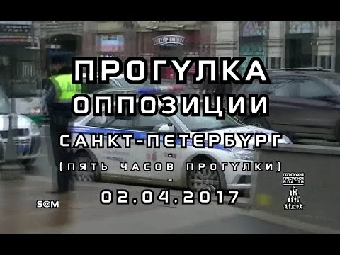 ПК - Прогулка Оппозиции - (Пять Часов Прогулки) - С-Петербург - 02.04.2017 - S-720-HD - mp4