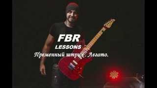 """Roman Bondarenko """"FBR Lessons"""" Переменный штрих. Легато."""