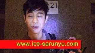 แพ้แล้วพาล-ice sarunyu