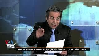 Gambar cover واکنش خبرگزاری دولت به افشاگری برنامه صفحه آخر