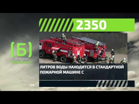 Сколько литров воды в стандартной пожарной машине?