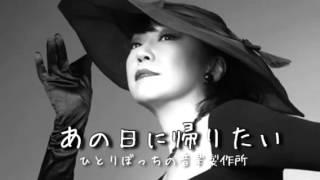 荒井由美「あの日にかえりたい」cover/ひとりぼっちの音楽製作所