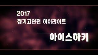 [고려대학교 Korea University]  2017…