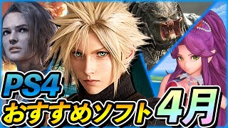 【PS4おすすめ新作ゲーム】4月発売予定のPS4新作おすすめゲーム7選!【FF7R/バイオRE3/プレデター/聖剣3ToM】