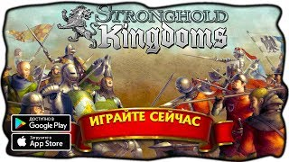 зАМКОВЫЙ СИМУЛЯТОР Stronghold Kingdoms iOS/Android GAMES REVIEW