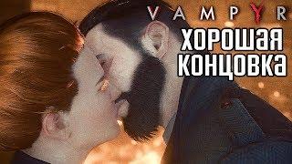 Прохождение Vampyr — Часть 11: ХОРОШАЯ КОНЦОВКА / ХОРОШИЙ ФИНАЛ / Good Ending