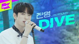 진영 Got7 Dive 스페셜클립 Special Jin Young 갓세븐 라이브 Live 가사 4k MP3