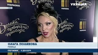 «Большое новогоднее приключение» – канал «Украина» удивит зрителей 31 декабря