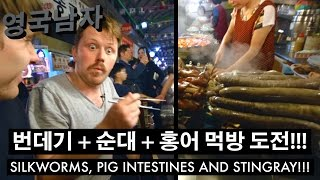 Silk Worms and Stingray at a Korean Market!!!  //  번데기+순대+홍어 먹방 도전!!!