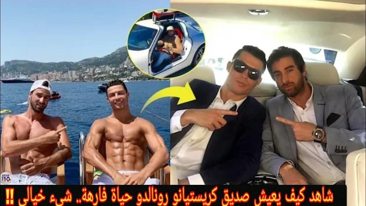 شاهد كيف يعيش صديق كريستيانو رونالدو المقرب | جعله رونالدو مليونير، هل ترغب في صديق مثله؟