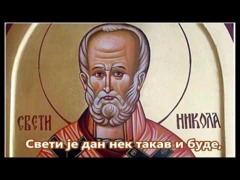 Свети Никола - Честитка