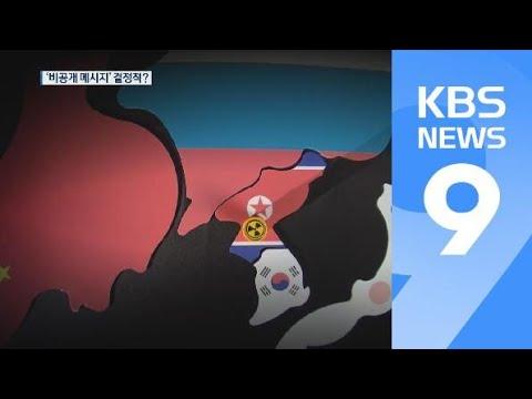 '비핵화' 협상 돌파구 기대…'비공개 메시지'가 결정적? / KBS뉴스(News)