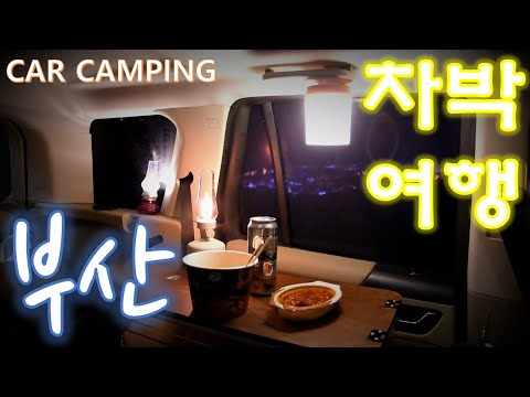 Car Camping/차박/부산여행/순수차박/스텔스차박/차박캠핑/오토캠핑/감성차박/solo camping/auto camping/キャンプ/オート・キャンプ/부산/busan