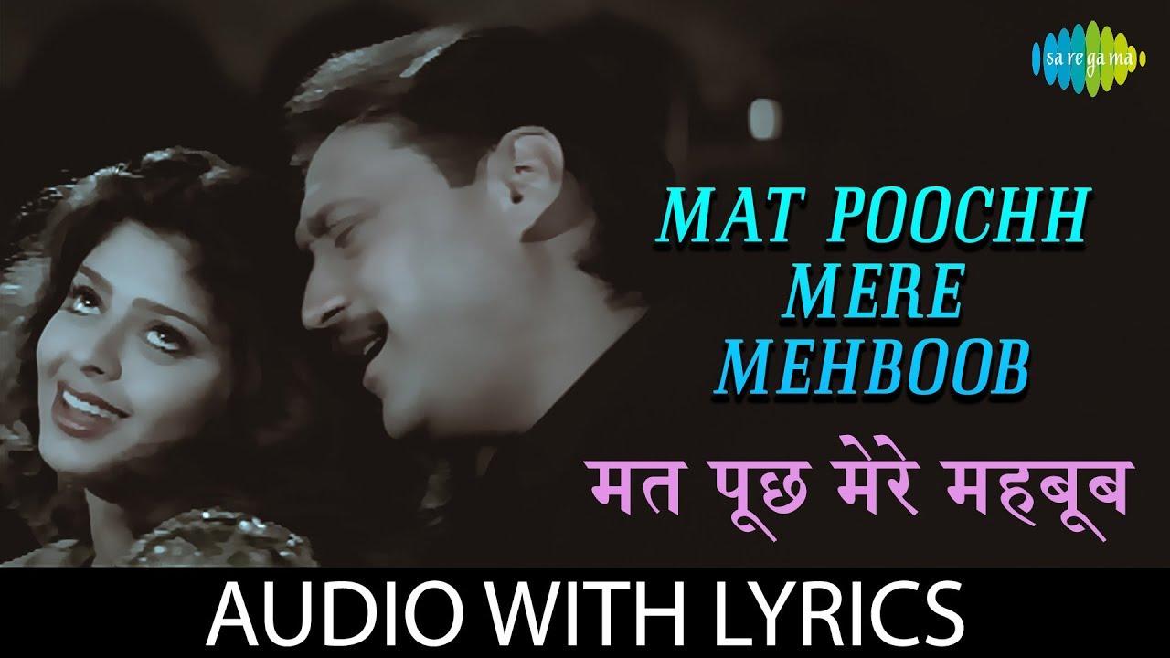 Download Mat Poochh Mere Mehboob with lyrics   मत पूछ मेरे महबूब   Kumar Sanu   Sadhana Sargam   Mukul  Hasti