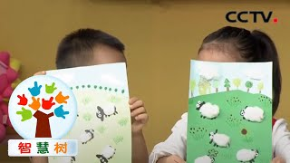 教你做绵羊画 20201116 |《智慧树》CCTV少儿 - YouTube