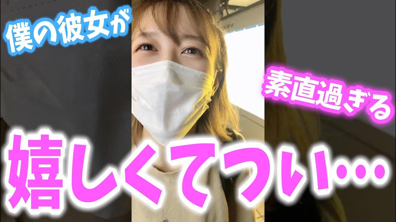 【カップル】駅での待ち合わせで素直過ぎる彼女が可愛い【めんちゃん】【TikTok】#shorts
