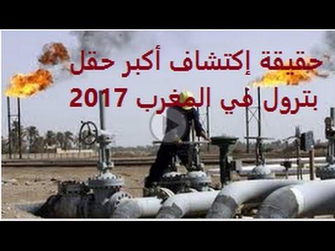 هذه هي حقيقة اكبر حقل بترول في المغرب 2017