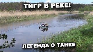 видео Тигр река (Tigris)
