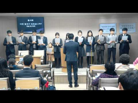 Song 138 Jehova is your name 주의 이름 여호와