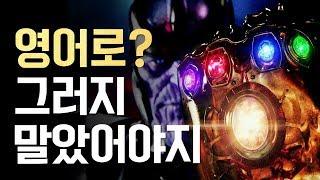[ 마블 # 6 ] 영화로 배우는 영어회화 (어벤져스 …