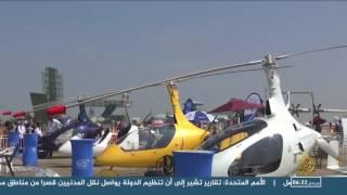 المعرض السنوي الدولي للفضاء والطيران